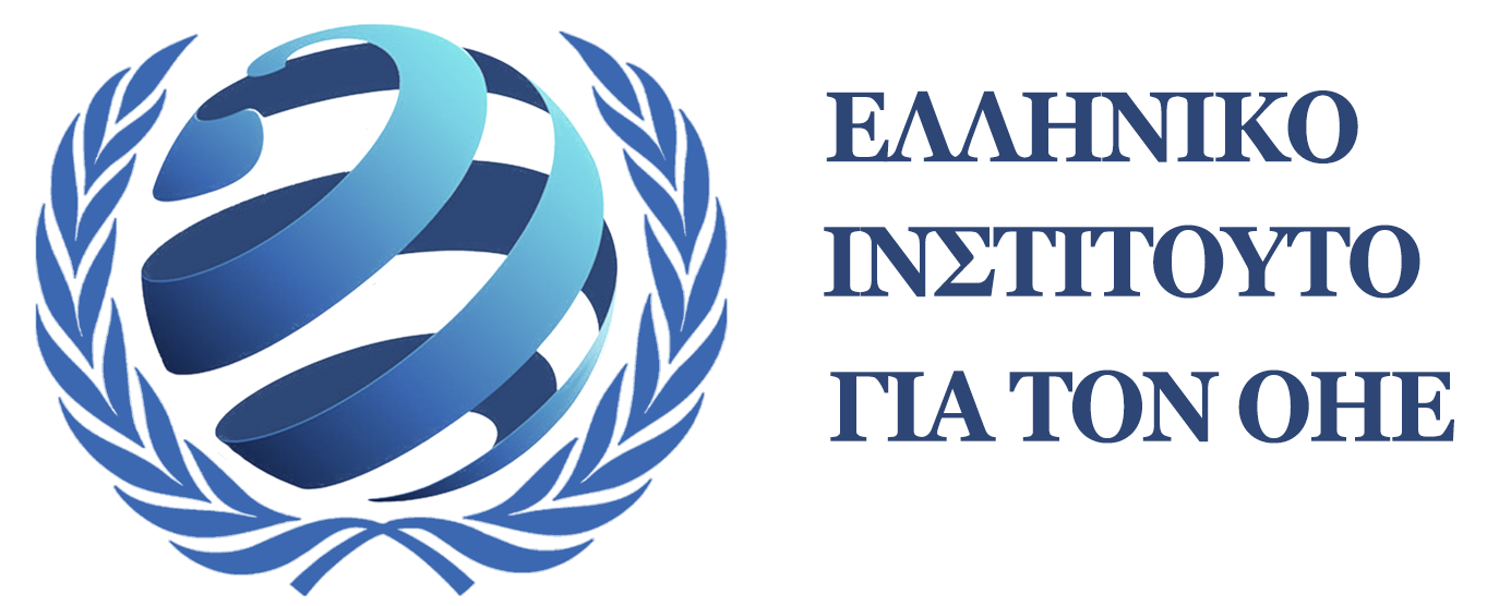 Hellenic Institute for the United Nations